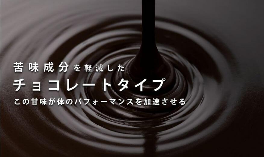 飲みやすいチョコタイプ