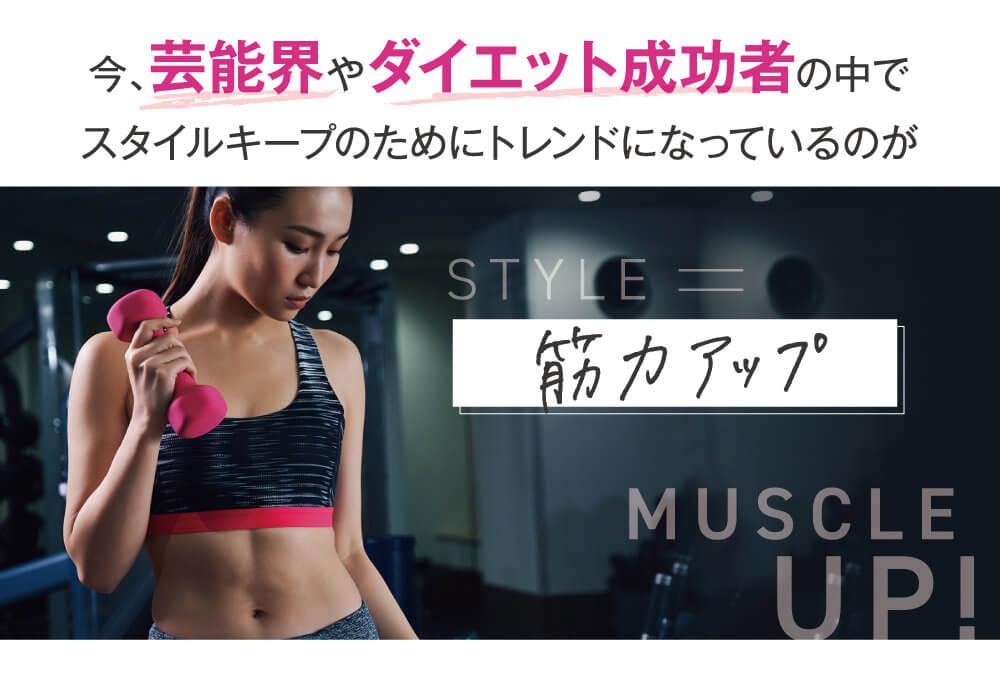 筋肉が減ると基礎代謝は落ち、痩せにくい体が完成してしまう