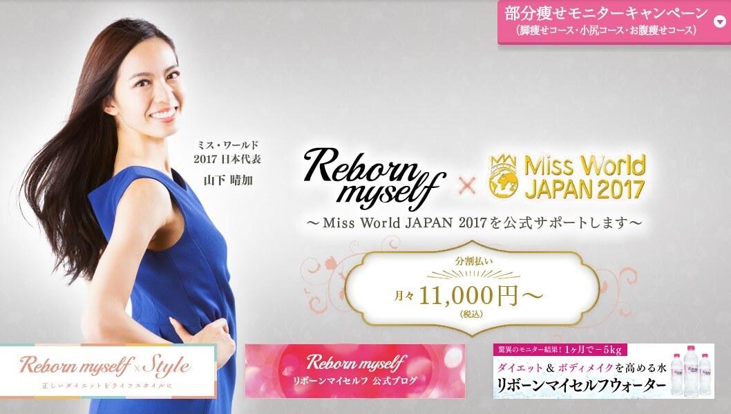 Reborn Myselfは大阪に6店舗