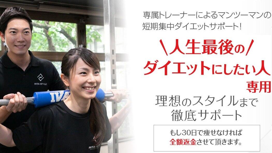福岡のRITA-STYLE(リタスタイル)
