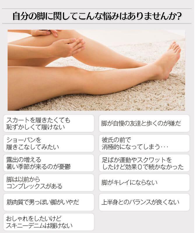 脚に関してこんな悩みはありませんか?