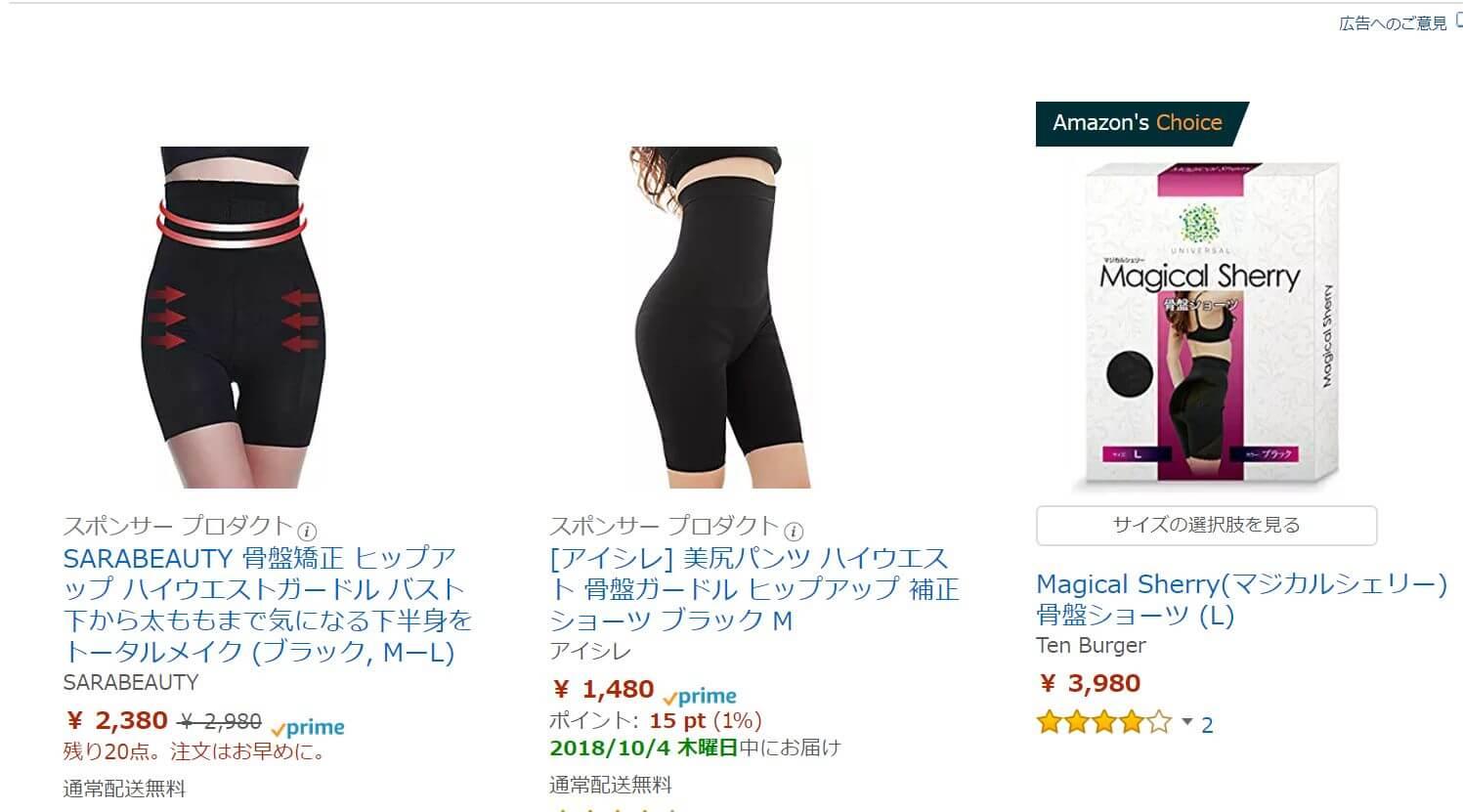 amazonの販売情報