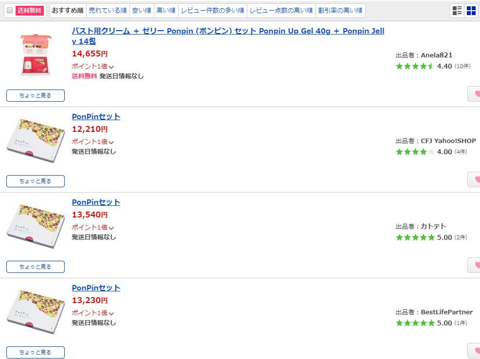 Yahoo!価格