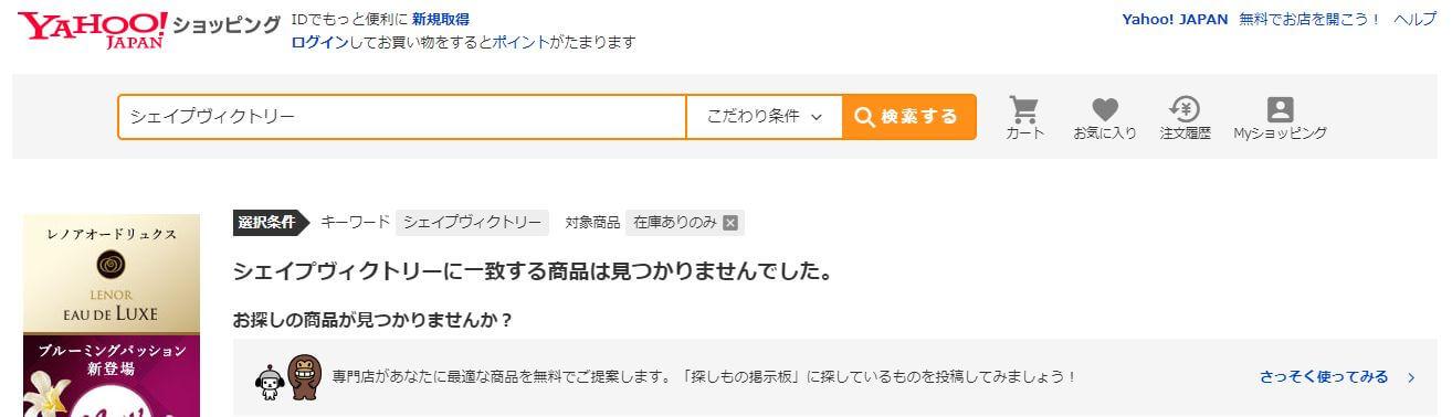 Yahoo!の販売情報