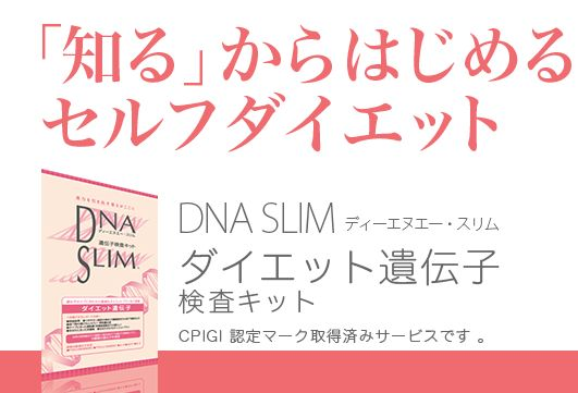 DNA SLIM