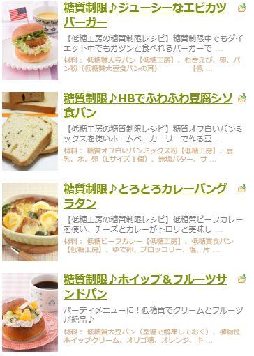 低糖質レシピ